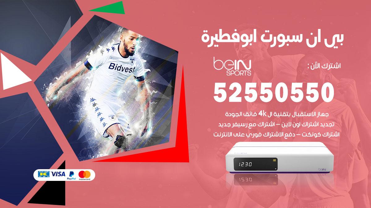 بي ان سبورت  ابو فطيرة / 52550550 / رقم خدمة عملاء bein sport الكويت