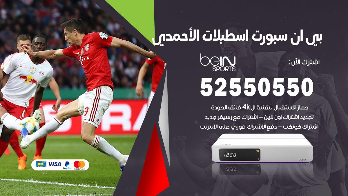 بي ان سبورت اسطبلات الاحمدي / 52550550 / رقم خدمة عملاء bein sport الكويت