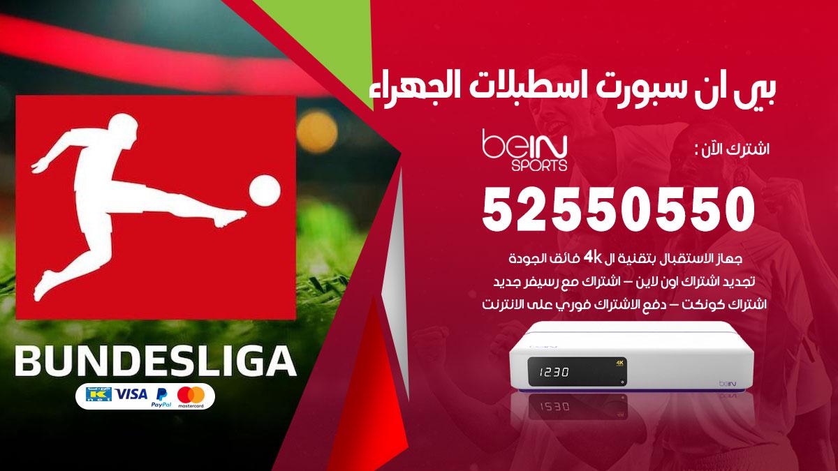 بي ان سبورت اسطبلات الجهراء / 52550550 / رقم خدمة عملاء bein sport الكويت
