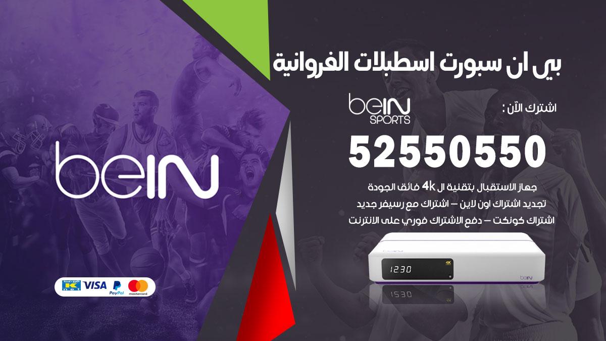 بي ان سبورت اسطبلات الفروانية / 52550550 / رقم خدمة عملاء bein sport الكويت