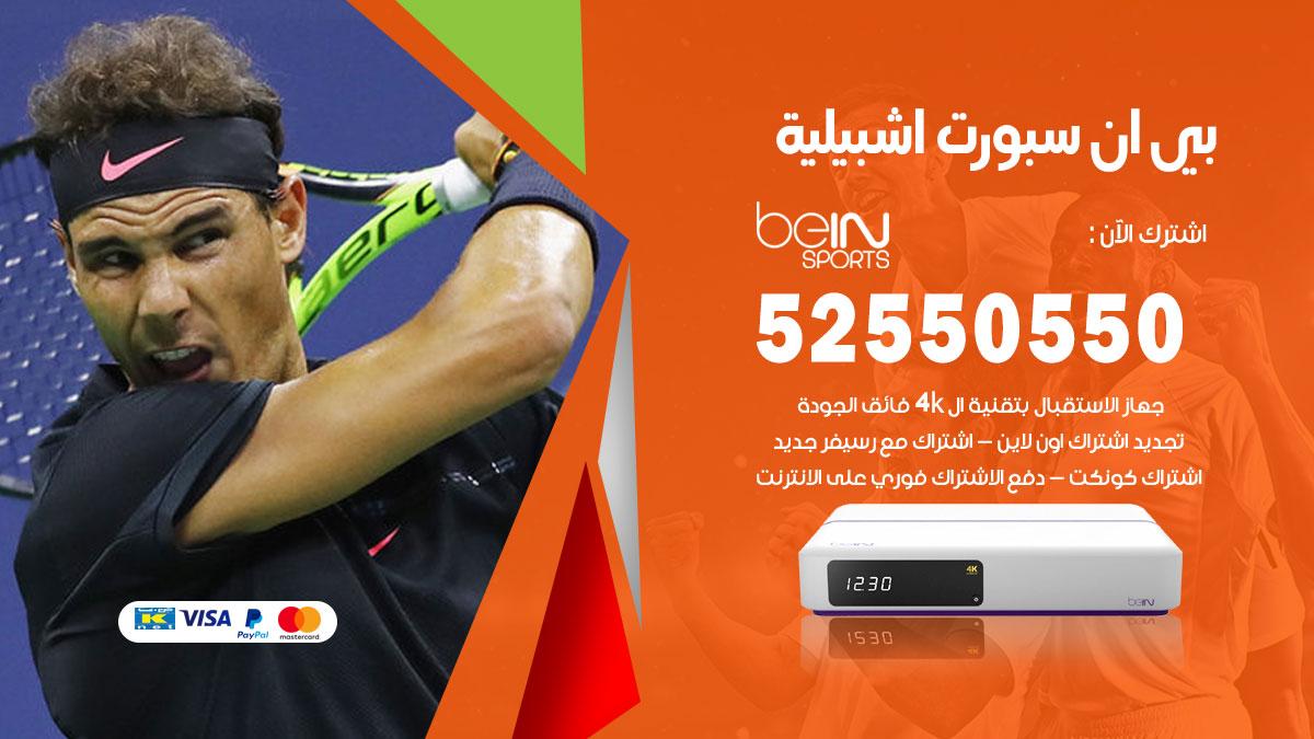 بي ان سبورت اشبيلية / 52550550 / رقم خدمة عملاء bein sport الكويت
