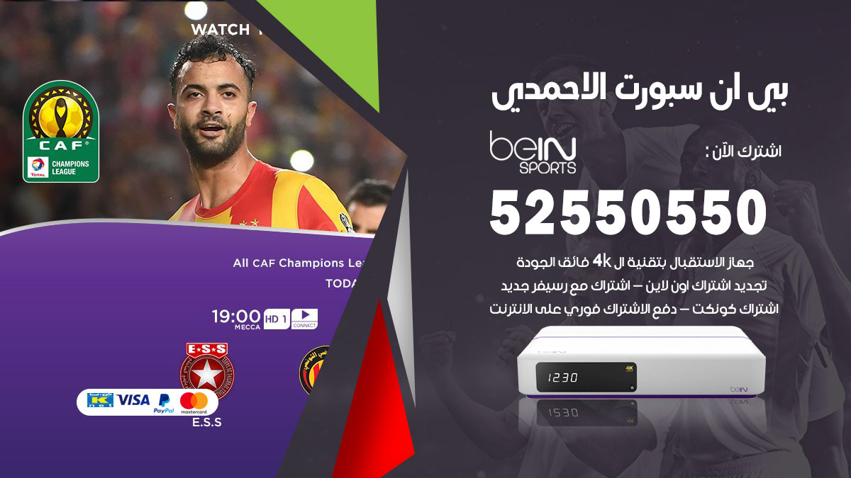 بي ان سبورت الاحمدي / 52550550 / رقم خدمة عملاء bein sport الكويت
