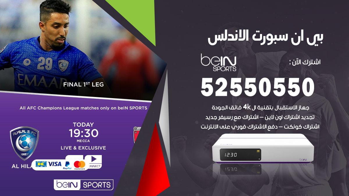 بي ان سبورت الاندلس / 52550550 / رقم خدمة عملاء bein sport الكويت