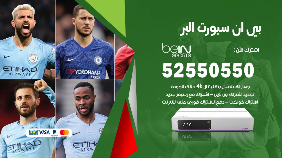 بي ان سبورت البر / 52550550 / رقم خدمة عملاء bein sport الكويت