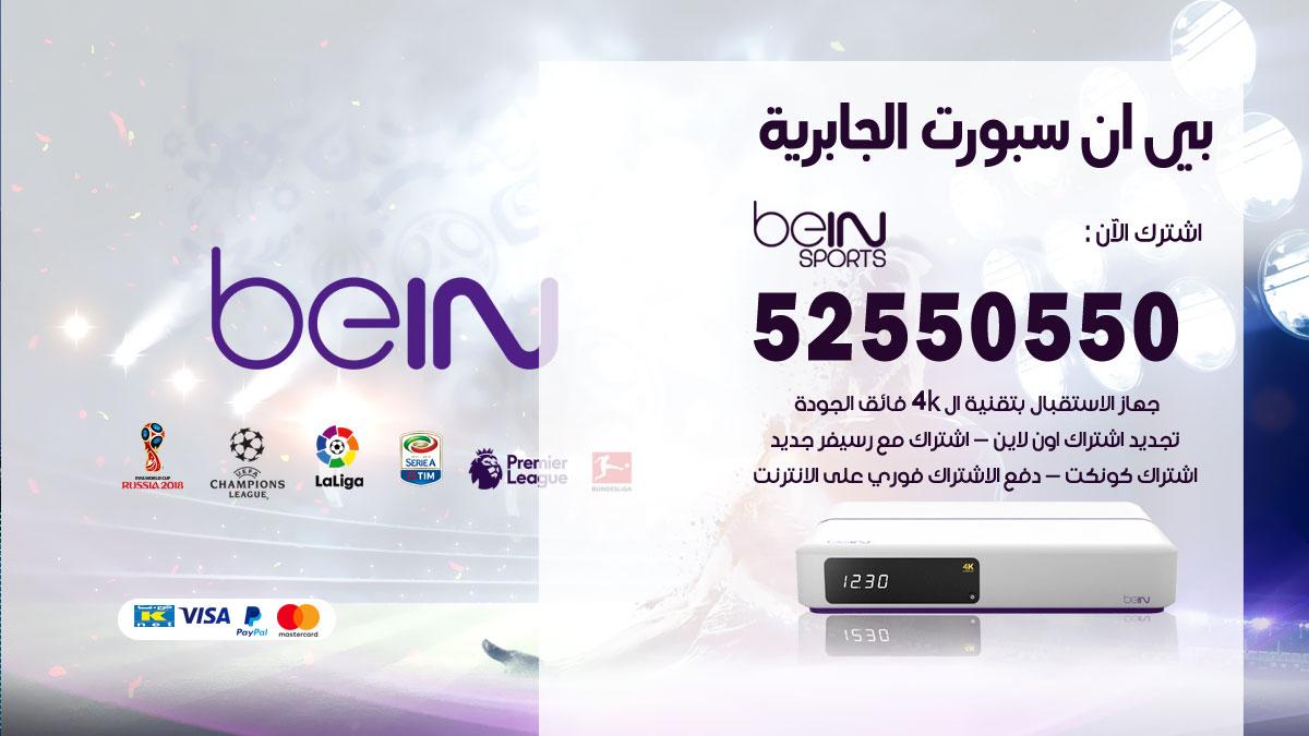 بي ان سبورت الجابرية / 52550550 / رقم خدمة عملاء bein sport الكويت