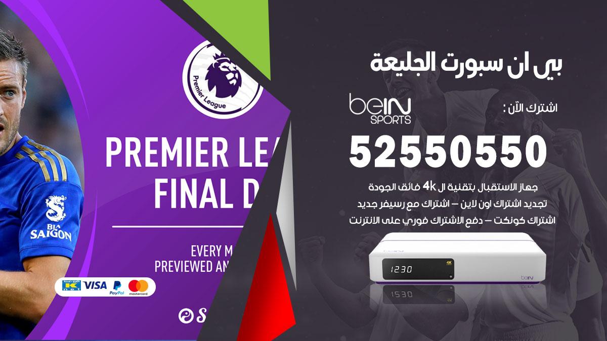 بي ان سبورت الجليعة / 52550550 / رقم خدمة عملاء bein sport الكويت