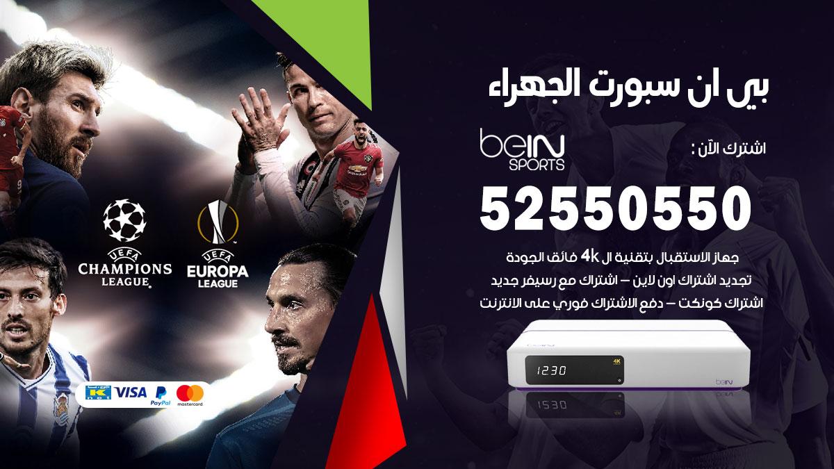 بي ان سبورت الجهراء / 52550550 / رقم خدمة عملاء bein sport الكويت