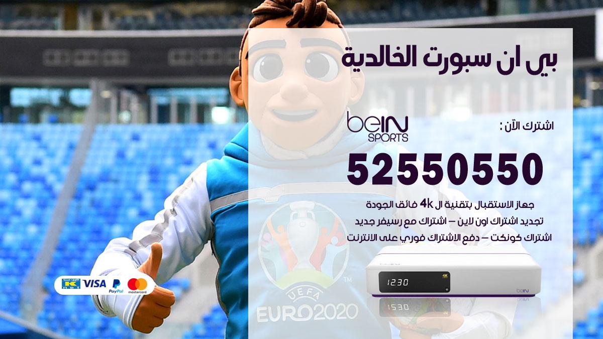 بي ان سبورت الخالدية / 52550550 / رقم خدمة عملاء bein sport الكويت