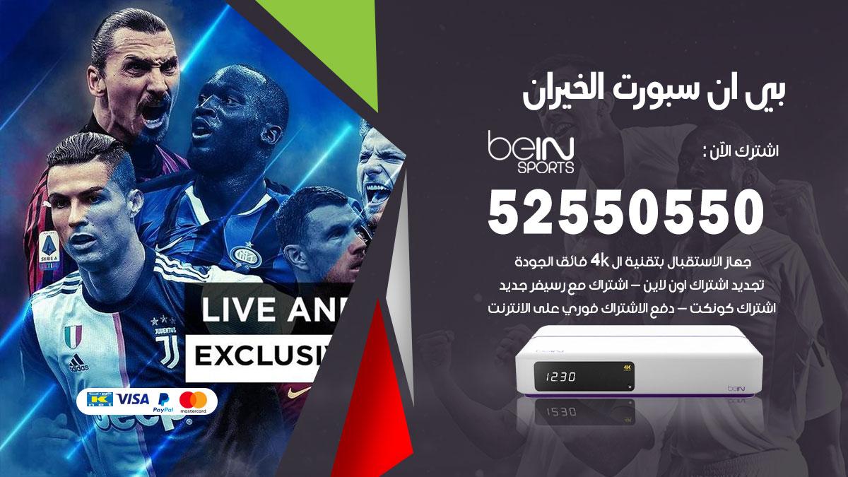 بي ان سبورت الخيران / 52550550 / رقم خدمة عملاء bein sport الكويت