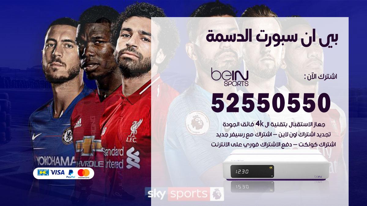 بي ان سبورت الدسمة / 52550550 / رقم خدمة عملاء bein sport الكويت