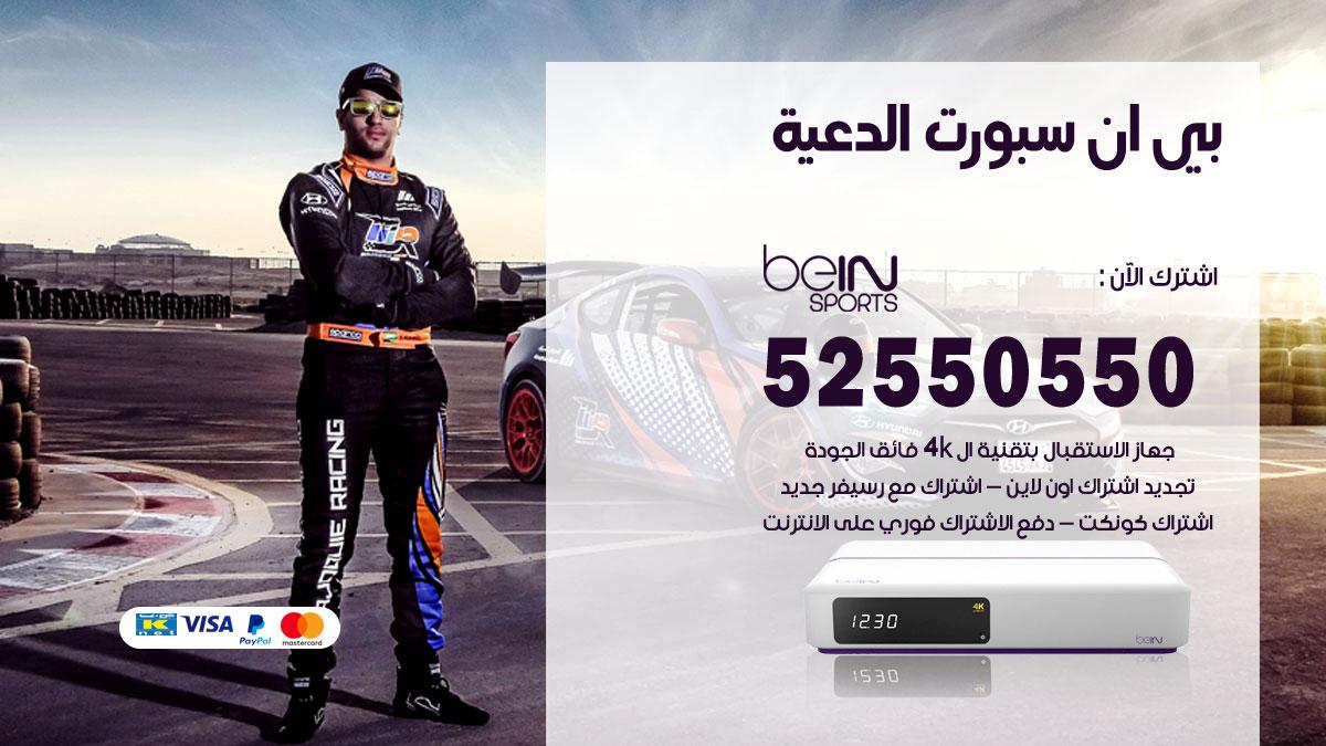 بي ان سبورت الدعية / 52550550 / رقم خدمة عملاء bein sport الكويت
