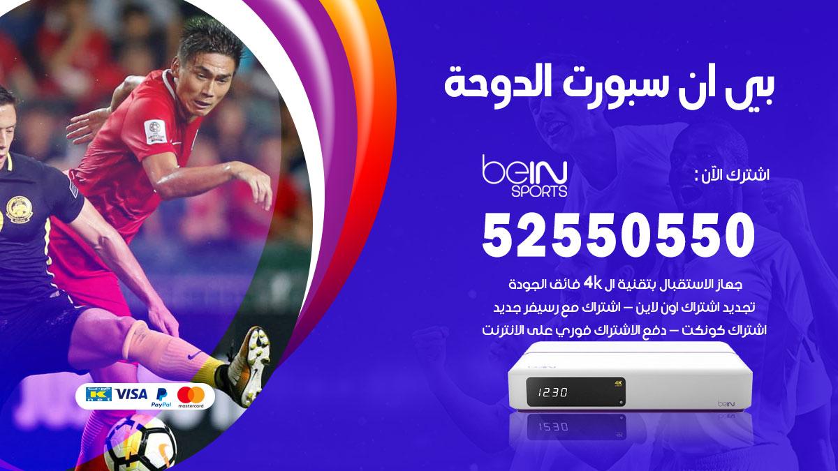 بي ان سبورت الدوحة / 52550550 / رقم خدمة عملاء bein sport الكويت