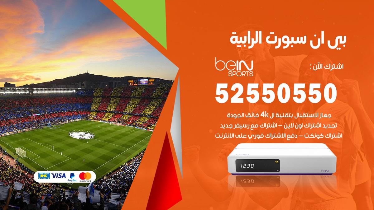 بي ان سبورت الرابية / 52550550 / رقم خدمة عملاء bein sport الكويت
