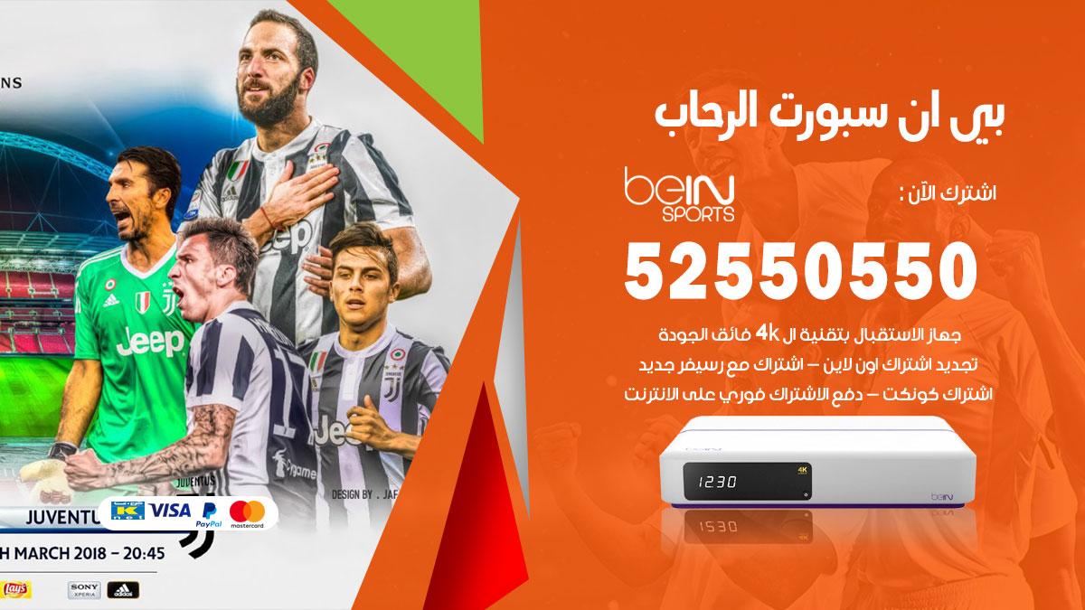 بي ان سبورت الرحاب / 52550550 / رقم خدمة عملاء bein sport الكويت