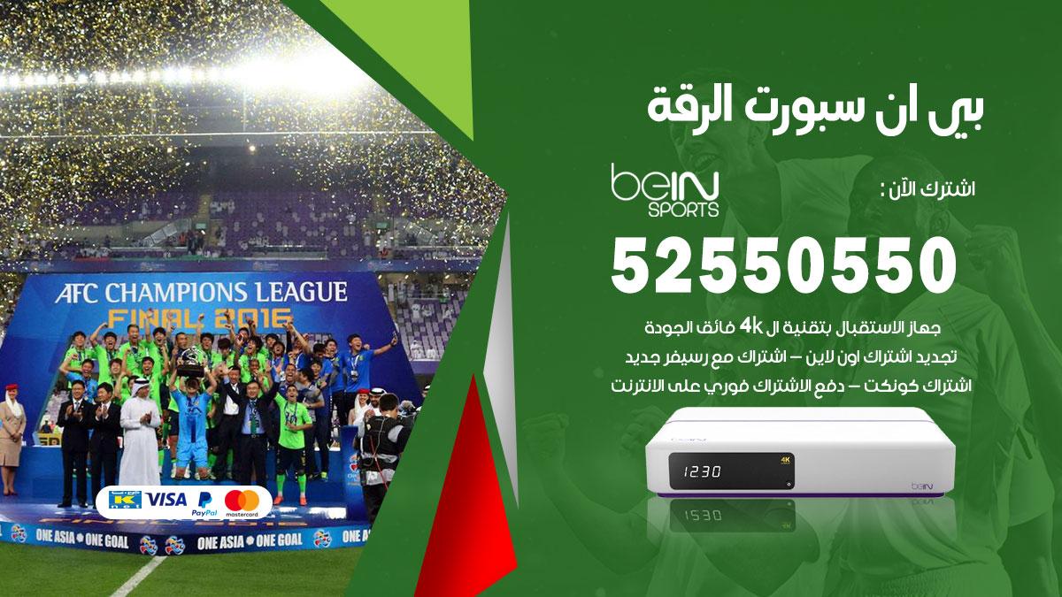 بي ان سبورت الرقة / 52550550 / رقم خدمة عملاء bein sport الكويت