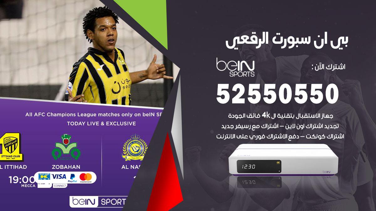 بي ان سبورت الرقعى / 52550550 / رقم خدمة عملاء bein sport الكويت