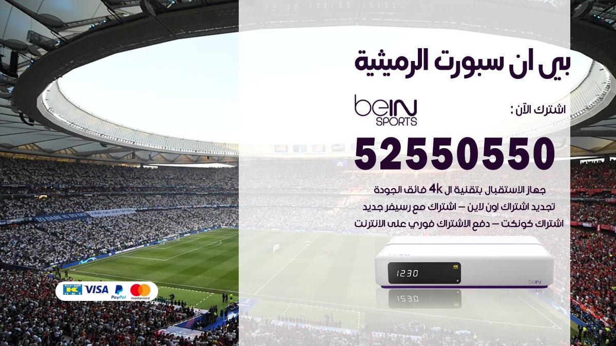 بي ان سبورت الرميثية / 52550550 / رقم خدمة عملاء bein sport الكويت