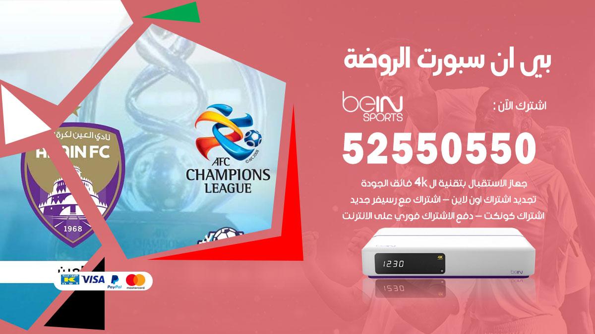 بي ان سبورت الروضة / 52550550 / رقم خدمة عملاء bein sport الكويت