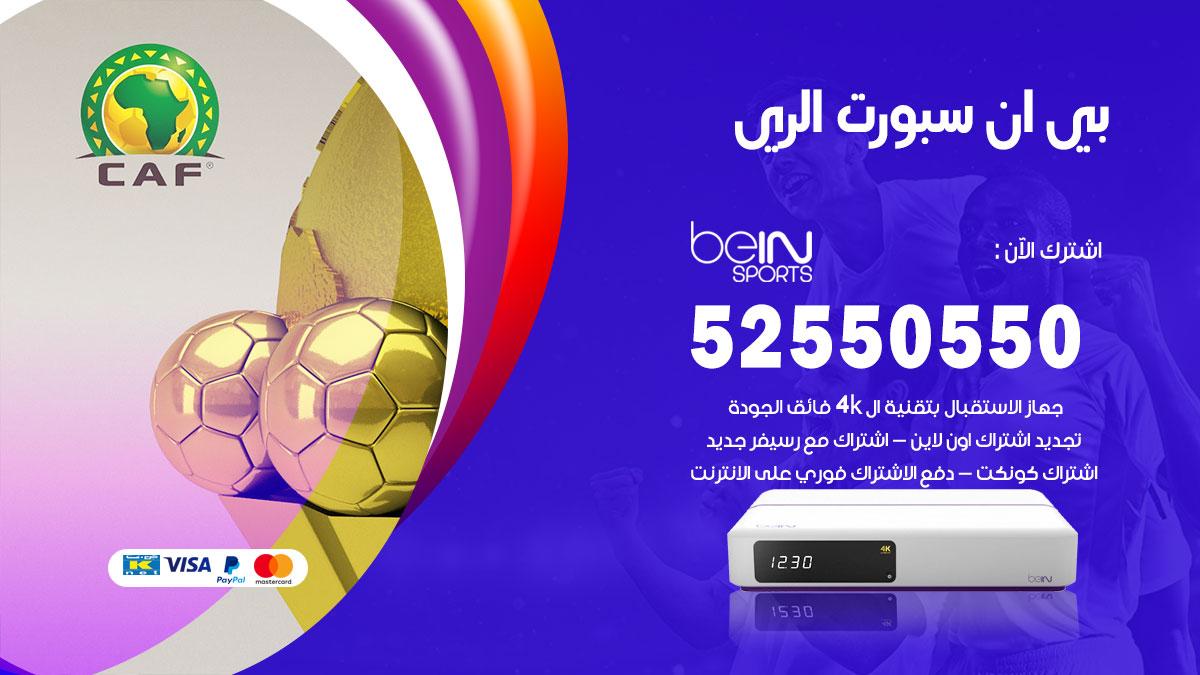 بي ان سبورت الري / 52550550 / رقم خدمة عملاء bein sport الكويت
