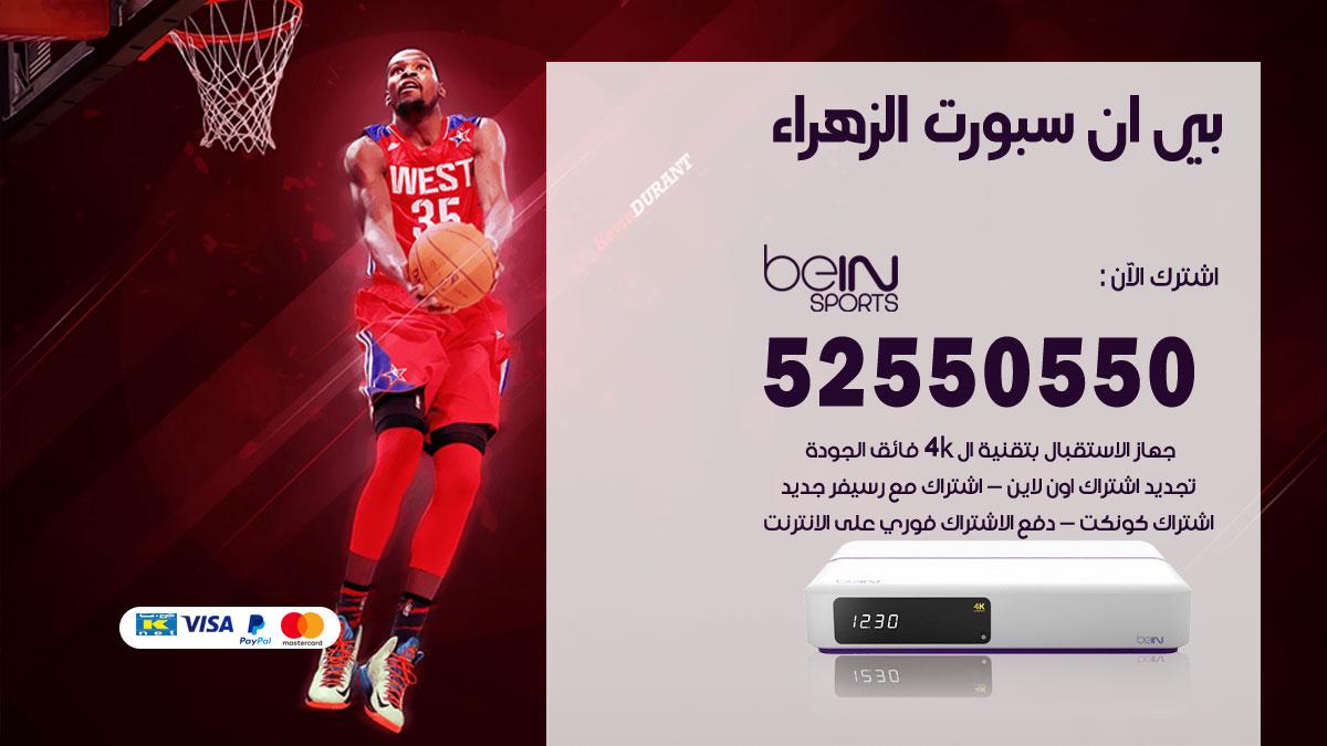 بي ان سبورت الزهراء / 52550550 / رقم خدمة عملاء bein sport الكويت