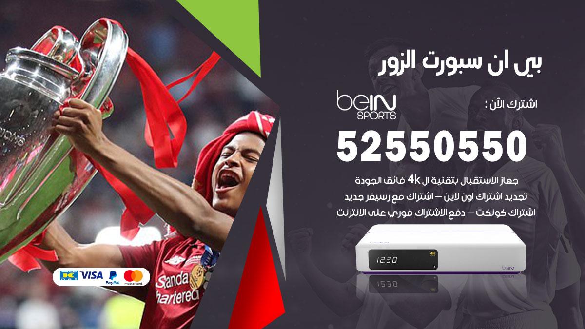 بي ان سبورت الزور / 52550550 / رقم خدمة عملاء bein sport الكويت