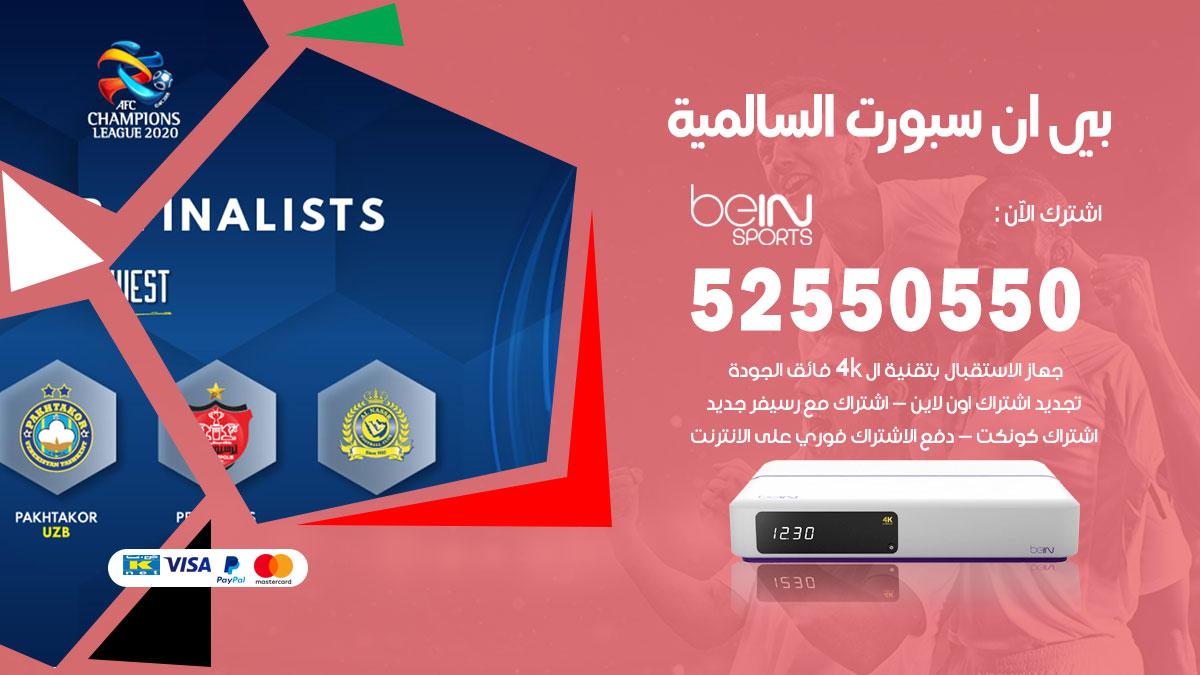 بي ان سبورت السالمية / 52550550 / رقم خدمة عملاء bein sport الكويت