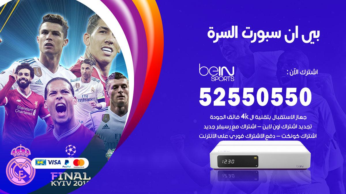 بي ان سبورت السرة / 52550550 / رقم خدمة عملاء bein sport الكويت