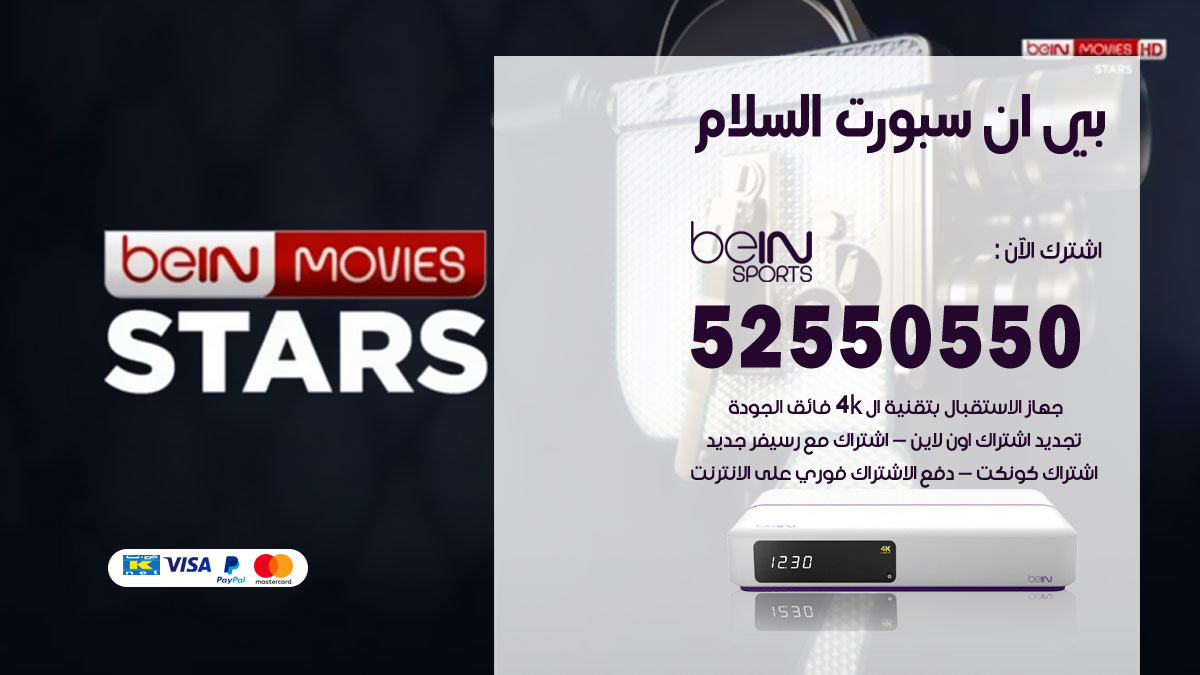 بي ان سبورت السلام / 52550550 / رقم خدمة عملاء bein sport الكويت