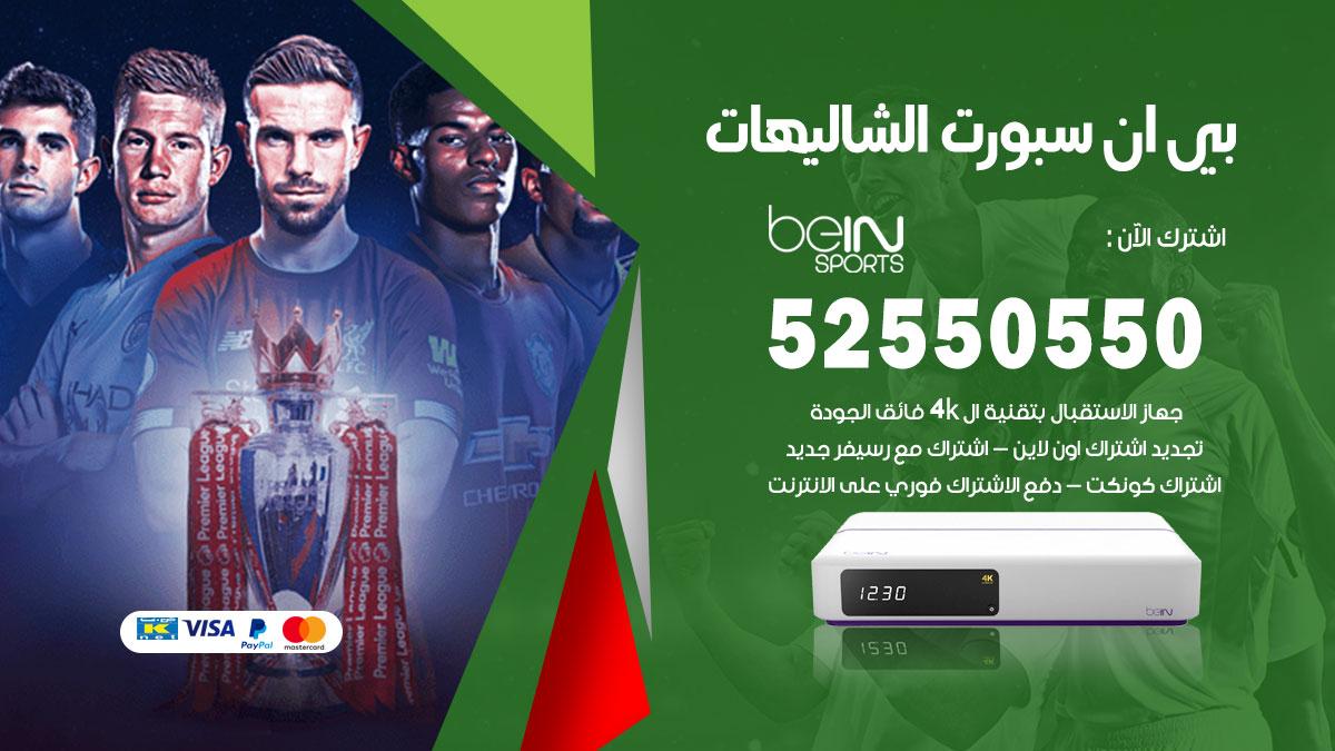 بي ان سبورت الشاليهات / 52550550 / رقم خدمة عملاء bein sport الكويت