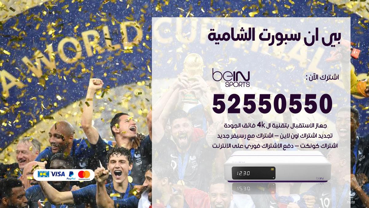 بي ان سبورت الشامية / 52550550 / رقم خدمة عملاء bein sport الكويت