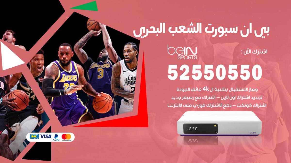 بي ان سبورت الشعب البحري / 52550550 / رقم خدمة عملاء bein sport الكويت
