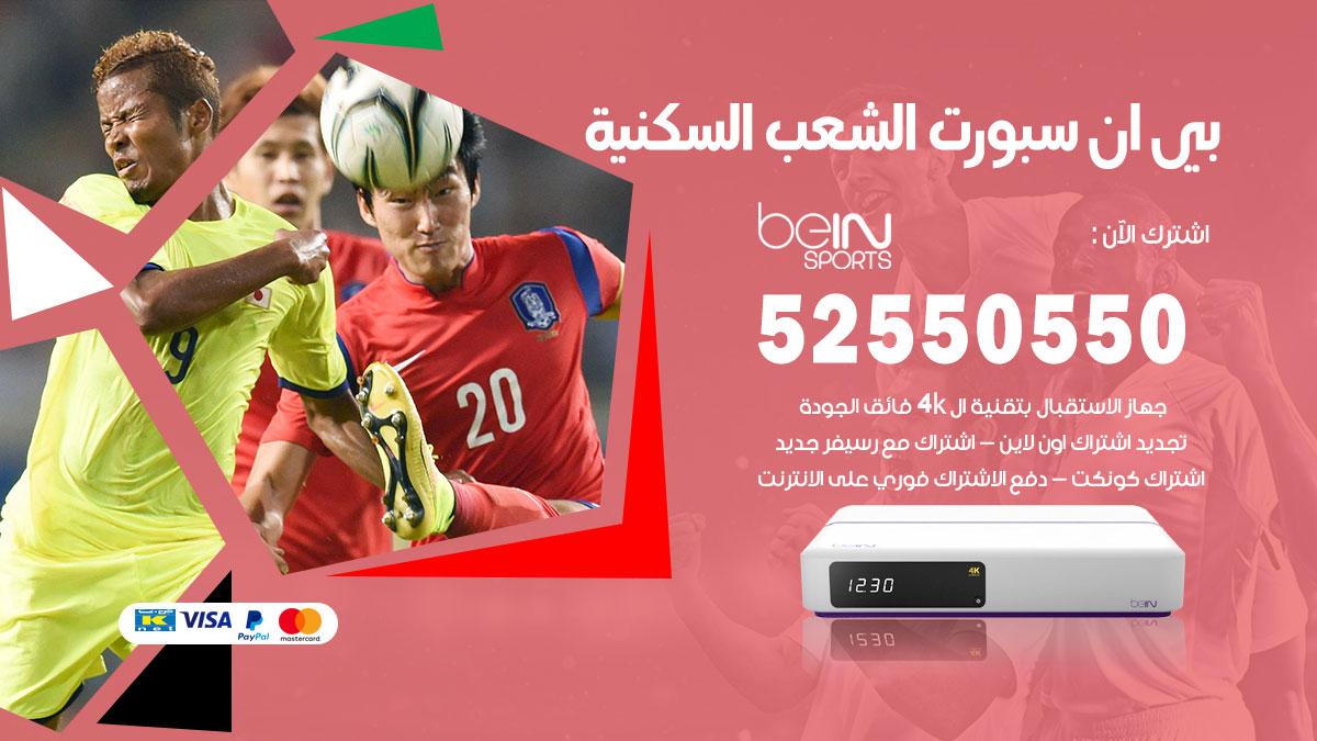 بي ان سبورت الشعب السكنية / 52550550 / رقم خدمة عملاء bein sport الكويت