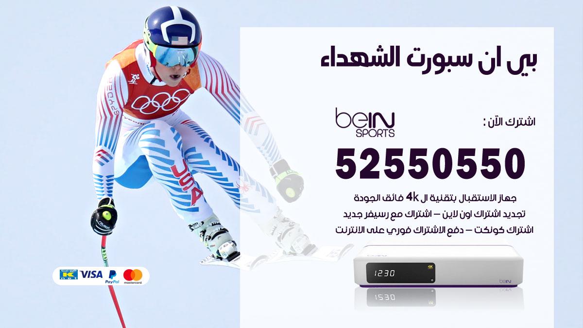 بي ان سبورت الشهداء / 52550550 / رقم خدمة عملاء bein sport الكويت