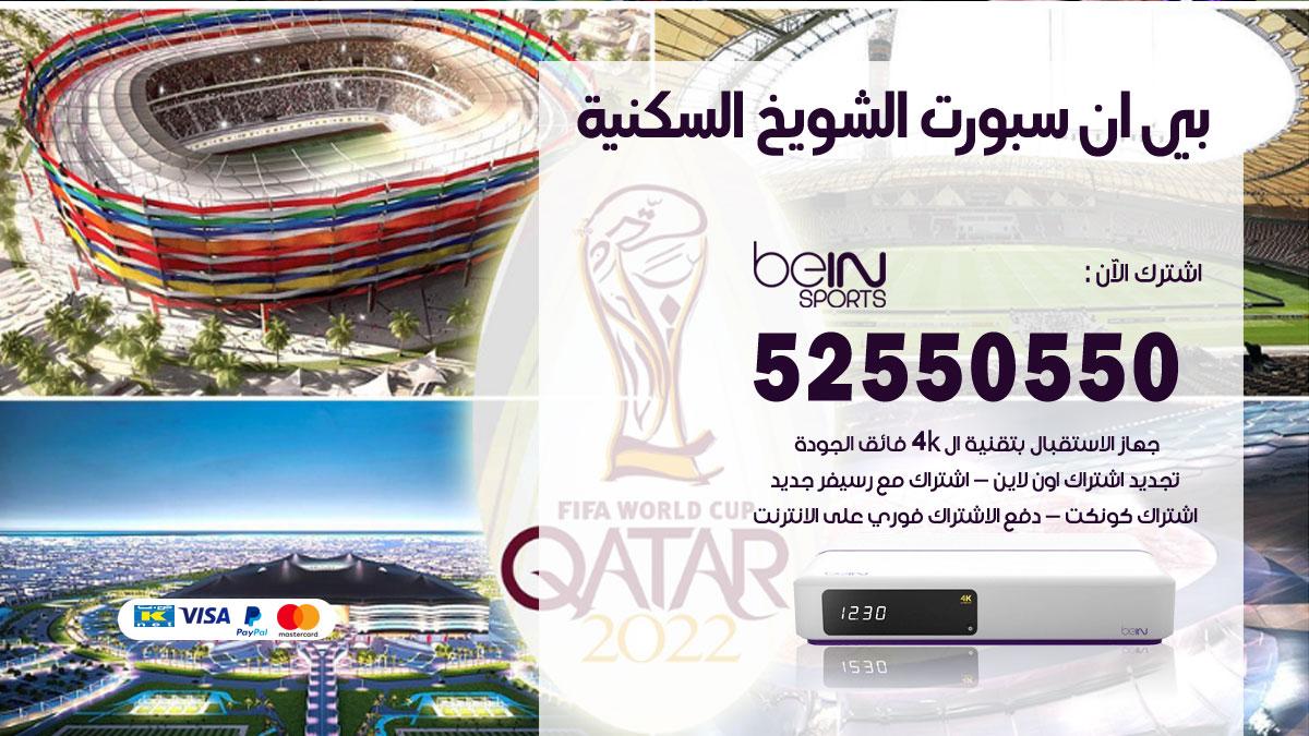 بي ان سبورت الشويخ السكنية / 52550550 / رقم خدمة عملاء bein sport الكويت