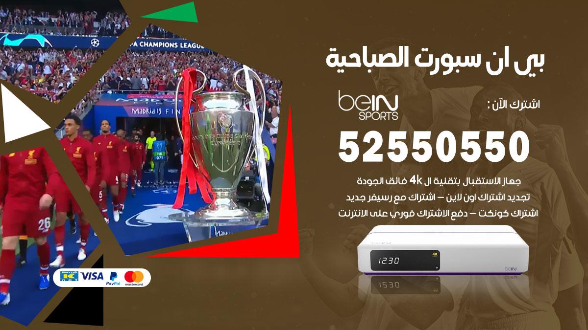 بي ان سبورت الصباحية / 52550550 / رقم خدمة عملاء bein sport الكويت