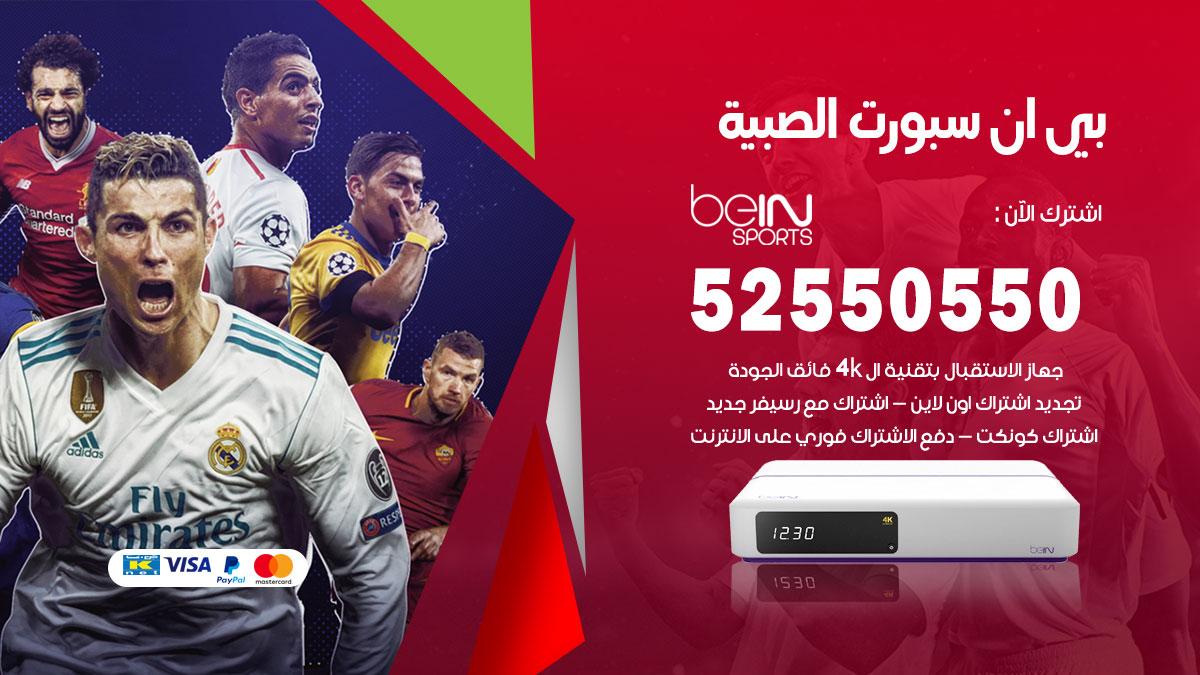 بي ان سبورت الصبية / 52550550 / رقم خدمة عملاء bein sport الكويت