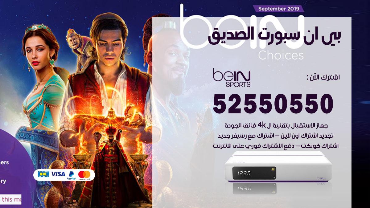بي ان سبورت الصديق / 52550550 / رقم خدمة عملاء bein sport الكويت