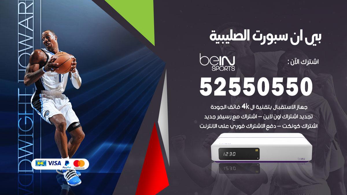 بي ان سبورت الصليبية / 52550550 / رقم خدمة عملاء bein sport الكويت