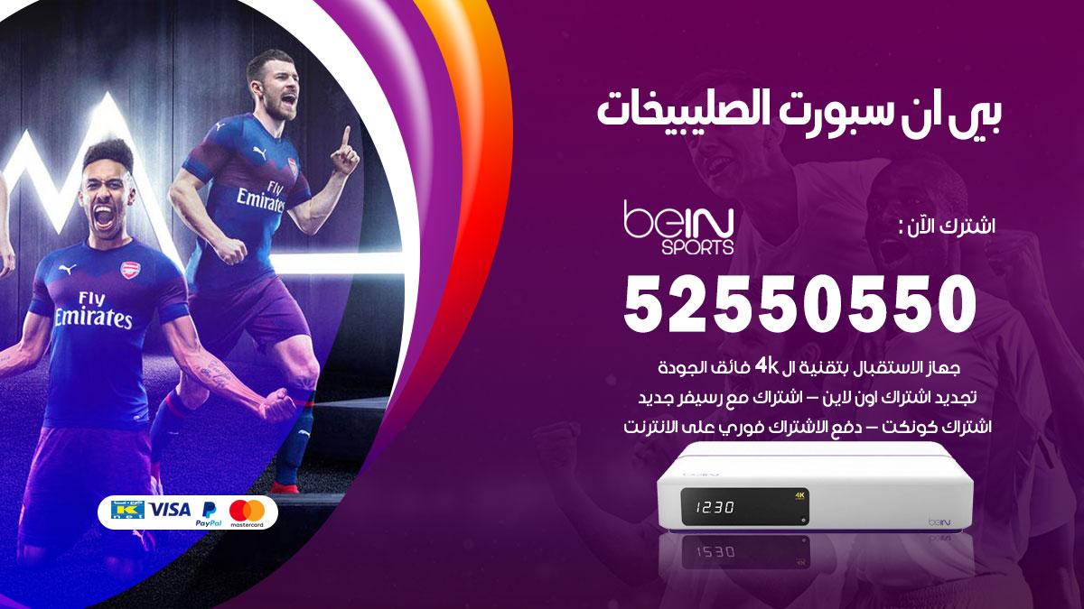 بي ان سبورت الصليبيخات / 52550550 / رقم خدمة عملاء bein sport الكويت