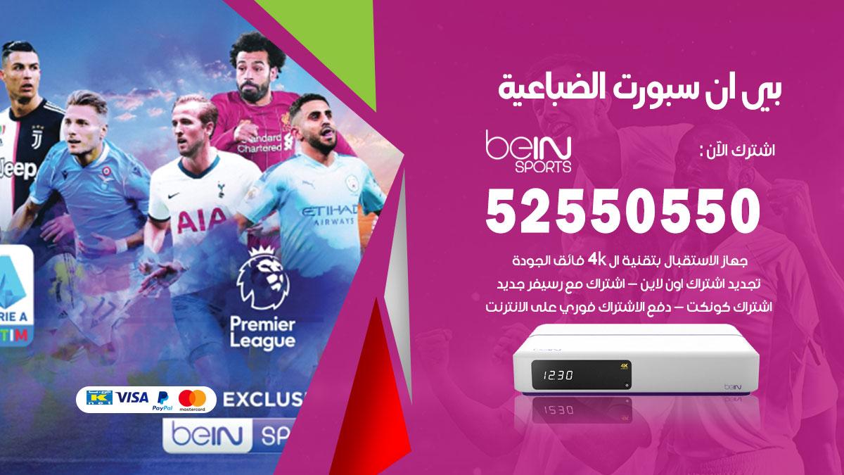 بي ان سبورت الضباعية / 52550550 / رقم خدمة عملاء bein sport الكويت