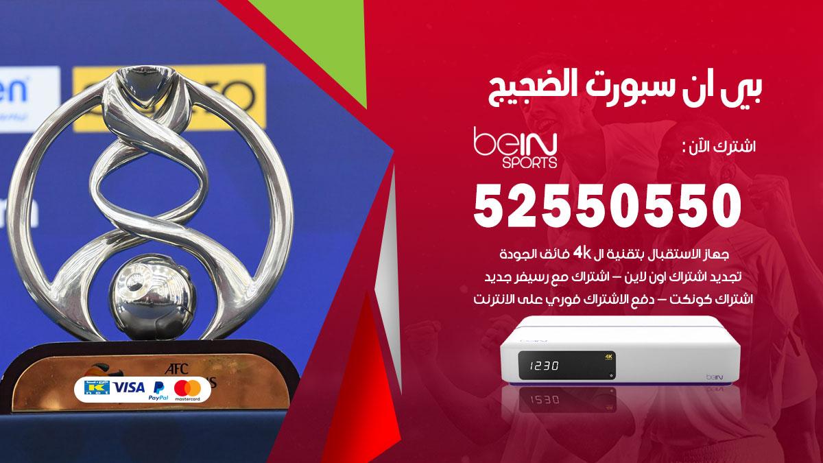 بي ان سبورت الضجيج / 52550550 / رقم خدمة عملاء bein sport الكويت
