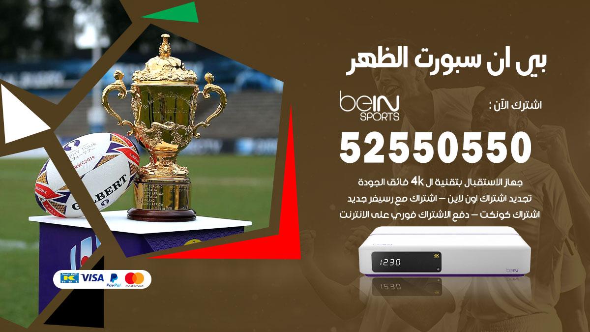 بي ان سبورت الظهر / 52550550 / رقم خدمة عملاء bein sport الكويت