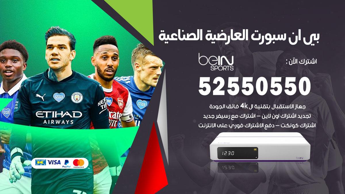 بي ان سبورت العارضية الصناعية / 52550550 / رقم خدمة عملاء bein sport الكويت