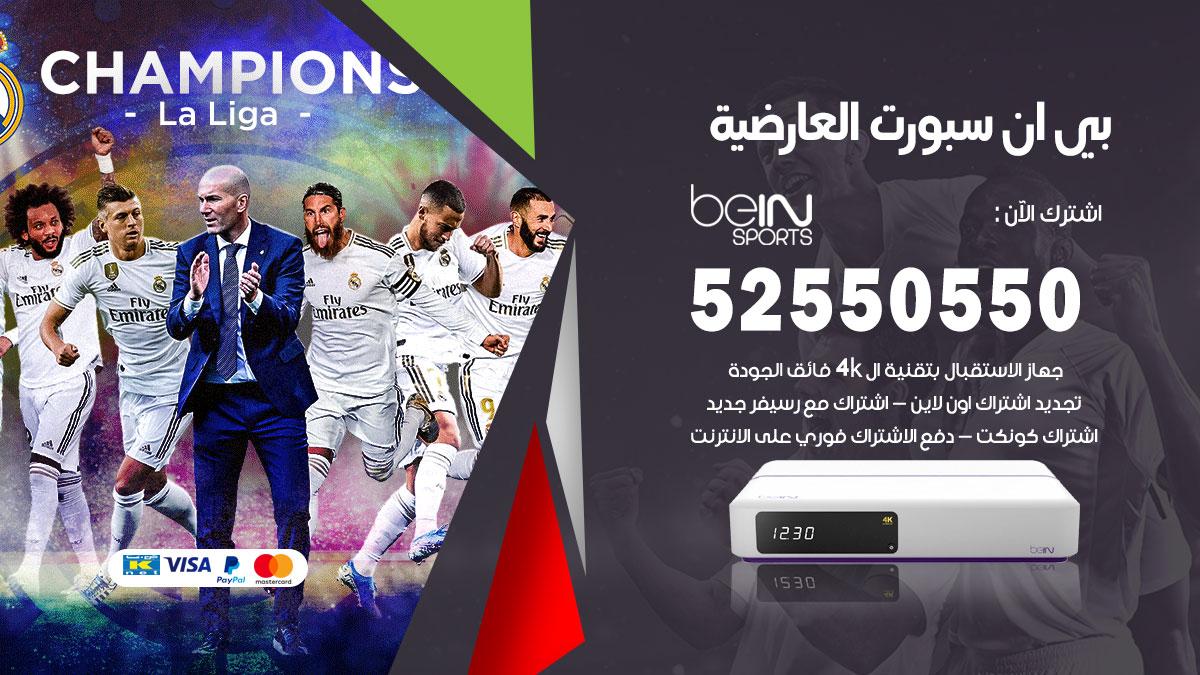 بي ان سبورت العارضية / 52550550 / رقم خدمة عملاء bein sport الكويت