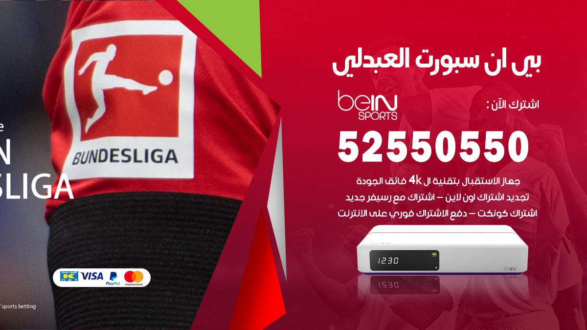 بي ان سبورت العبدلي / 52550550 / رقم خدمة عملاء bein sport الكويت
