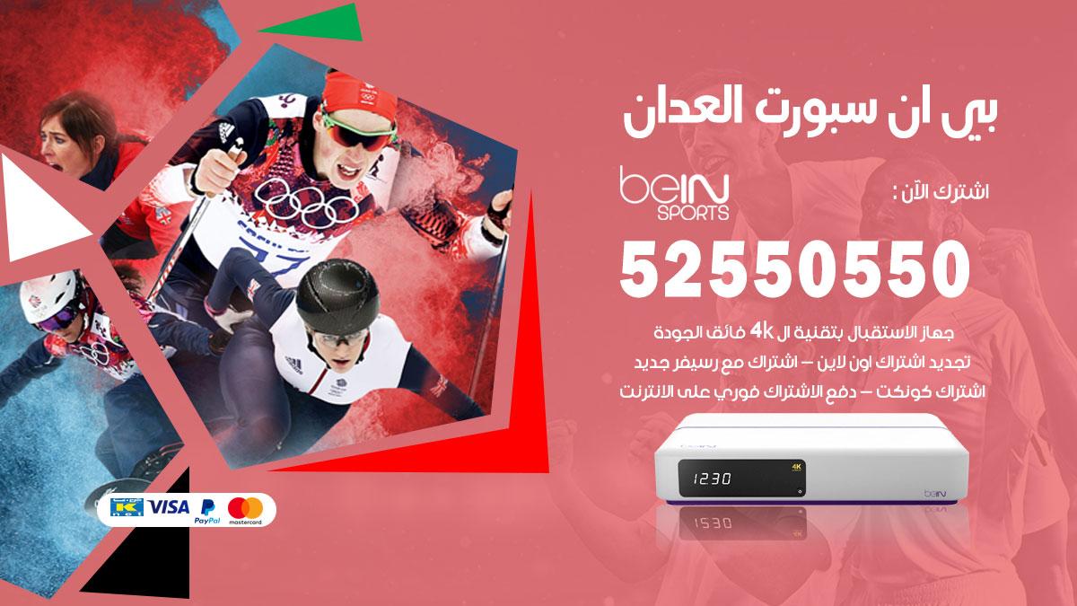 بي ان سبورت العدان / 52550550 / رقم خدمة عملاء bein sport الكويت