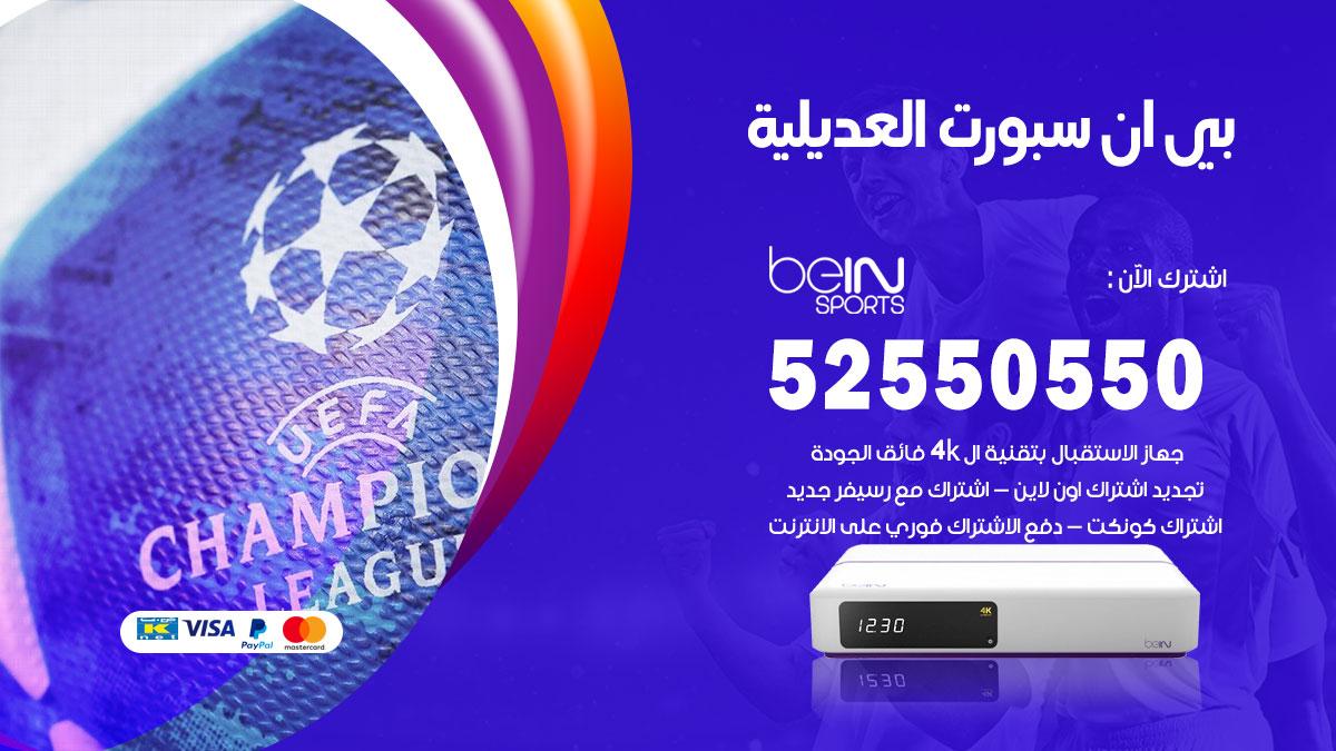 بي ان سبورت العديلية / 52550550 / رقم خدمة عملاء bein sport الكويت
