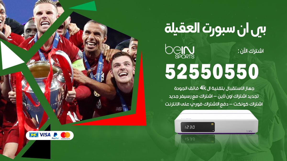 بي ان سبورت العقيلة / 52550550 / رقم خدمة عملاء bein sport الكويت