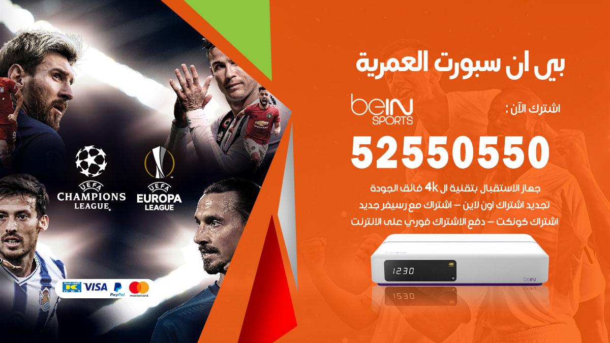 بي ان سبورت العمرية / 52550550 / رقم خدمة عملاء bein sport الكويت