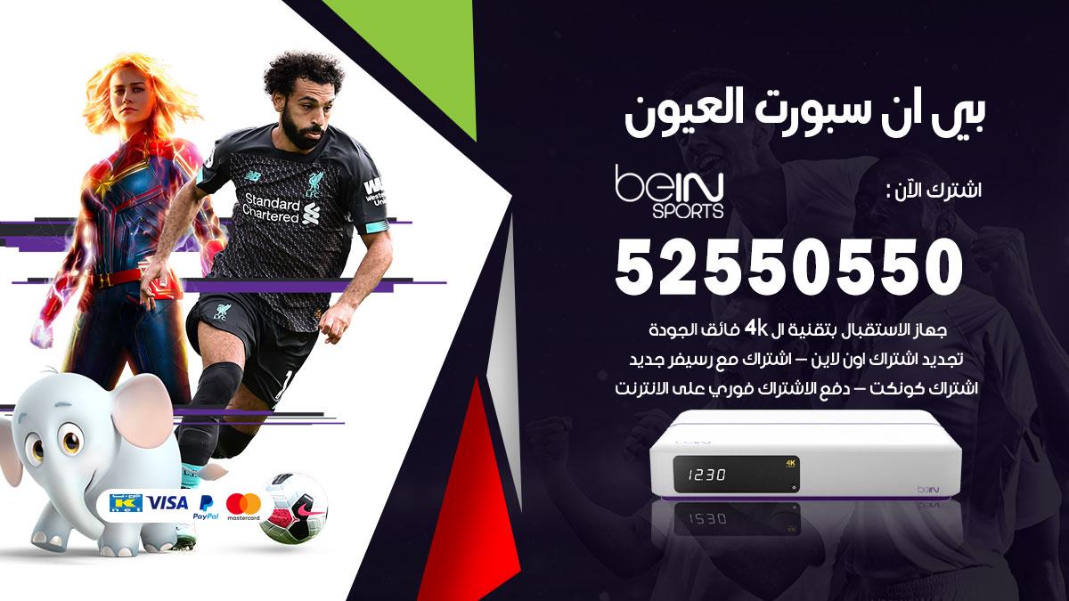 بي ان سبورت العيون / 52550550 / رقم خدمة عملاء bein sport الكويت